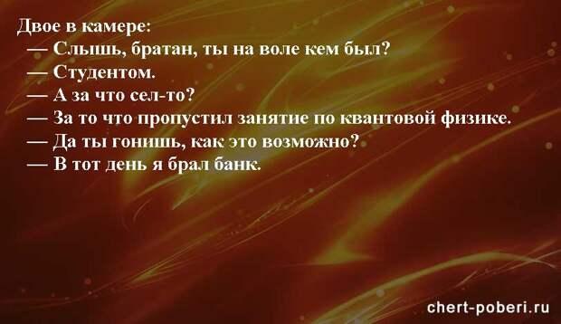 Самые смешные анекдоты ежедневная подборка chert-poberi-anekdoty-chert-poberi-anekdoty-32290623082020-18 картинка chert-poberi-anekdoty-32290623082020-18