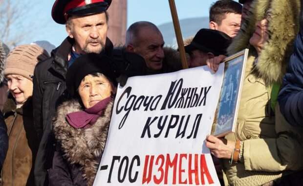 Судьбу Курил должен решать народ, а не кремлевские торгаши
