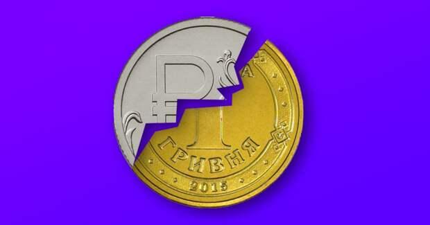 Рубль – это часть гривны