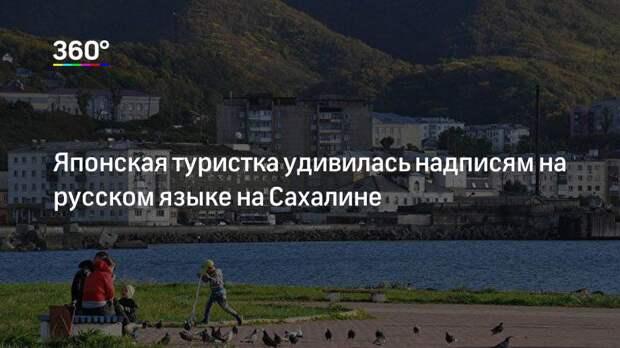 Японская туристка удивилась надписям на русском языке на Сахалине