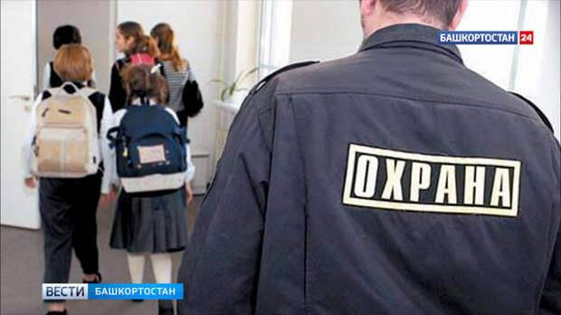 Меньше двух третей башкирских школ имеют достойную охрану