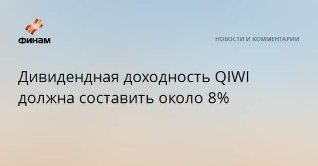 Дивидендная доходность QIWI должна составить около 8%