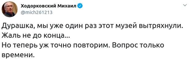"""Миша Ходорковский пообещал """"вытряхнуть"""" Кремль: """"Теперь уж точно повторим"""""""