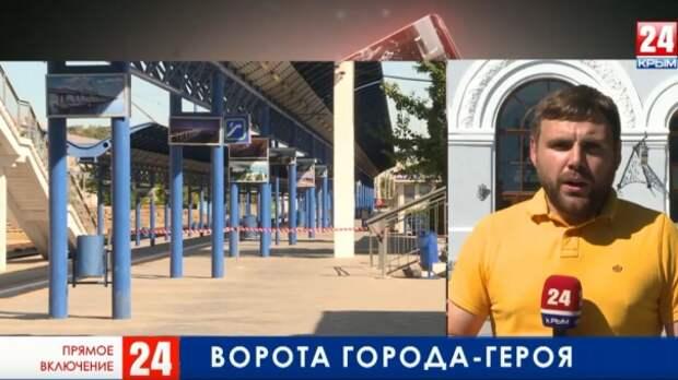 В Севастополе железнодорожный вокзал готовится встречать гостей с материка