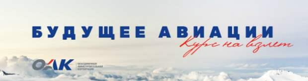 Открыта регистрация на конкурс «Будущее авиации»