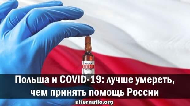 Польша и COVID-19: лучше умереть, чем принять помощь России