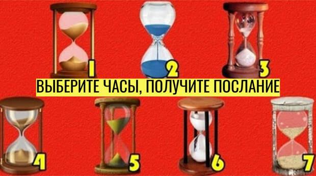 Знаки свыше: песочные часы приготовили вам послание