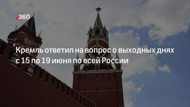 Кремль ответил на вопрос о выходных днях с 15 по 19 июня по всей России