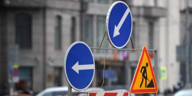 На одной из улиц в Хорошевском ограничили проезд