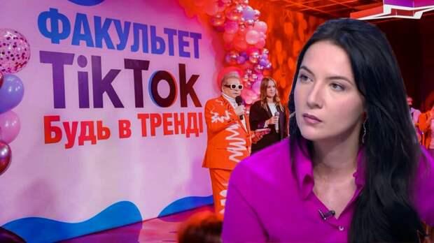 Сазонова прокомментировала открытие в Киеве факультета TikTok
