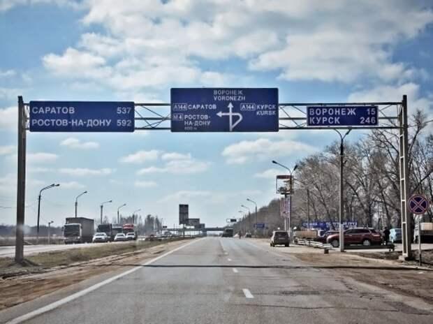 Проезд по скоростному участку трассы «Дон» в обход Воронежа станет платным 2 февраля