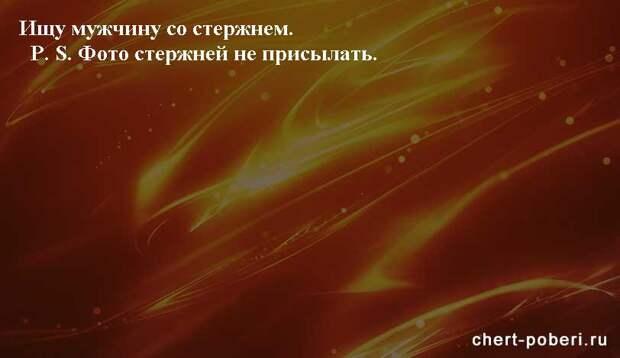 Самые смешные анекдоты ежедневная подборка chert-poberi-anekdoty-chert-poberi-anekdoty-09060412112020-10 картинка chert-poberi-anekdoty-09060412112020-10