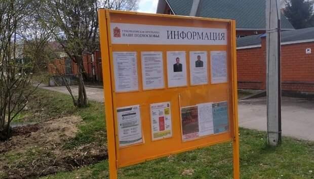 Информационные стенды обновляют в деревнях теротдела Дубровицкий в Подольске