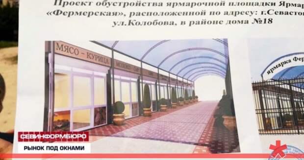 Рынок в микрорайоне Севастополя построят вопреки протестам жителей