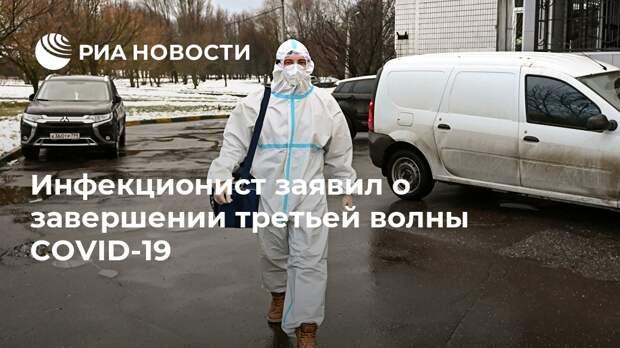 Инфекционист заявил о завершении третьей волны COVID-19