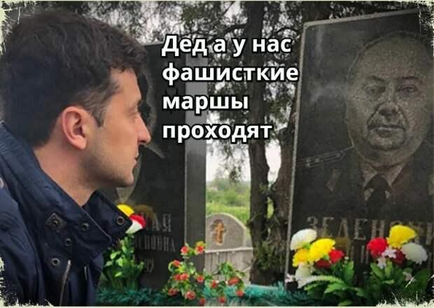 Как Зеленский предал память своего дедушки