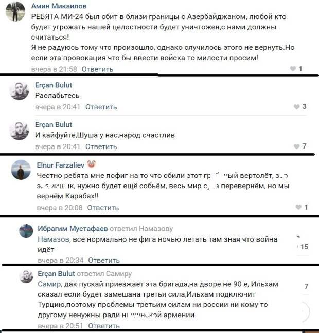 Русских убили, в Москве ликуют: Массовый восторг азербайджанцев на улицах наших городов