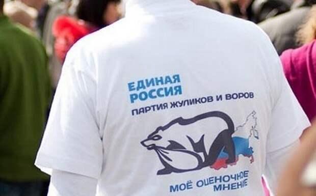 Почему людям не нравится партия Единая Россия?