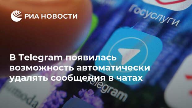 В Telegram появилась возможность автоматически удалять сообщения в чатах