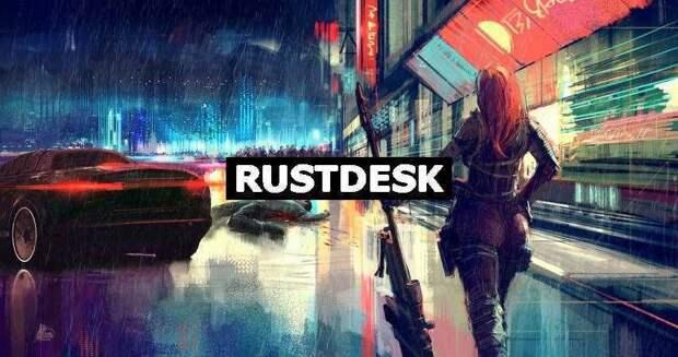 RustDesk