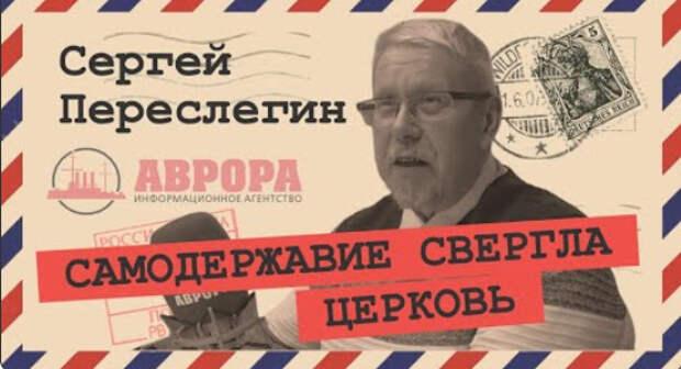 Октябрьской революции не было (Сергей Переслегин)
