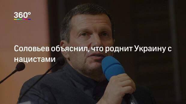 Соловьев объяснил, что роднит Украину с нацистами