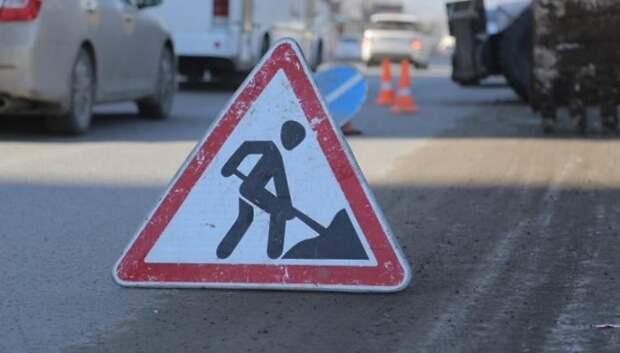 Ремонт муниципальных дорог пройдет под контролем депутатов Мособлдумы