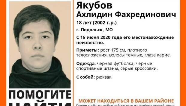 В Подольске разыскивают 18‑летнего парня, пропавшего 2 дня назад