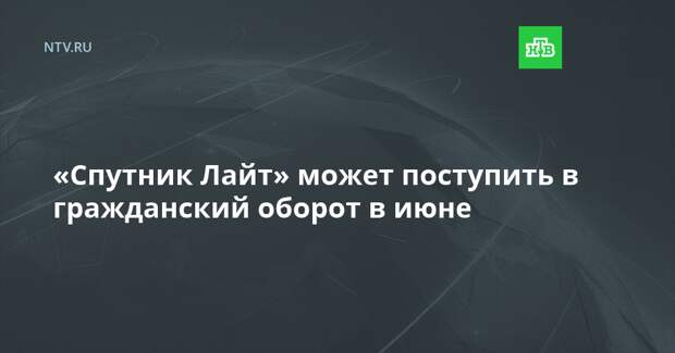 «Спутник Лайт» может поступить в гражданский оборот в июне