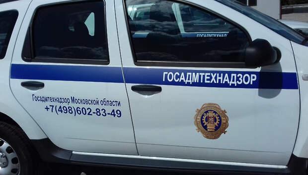 Жители Подмосковья направили более 500 благодарностей в Госадмтехнадзор с начала года