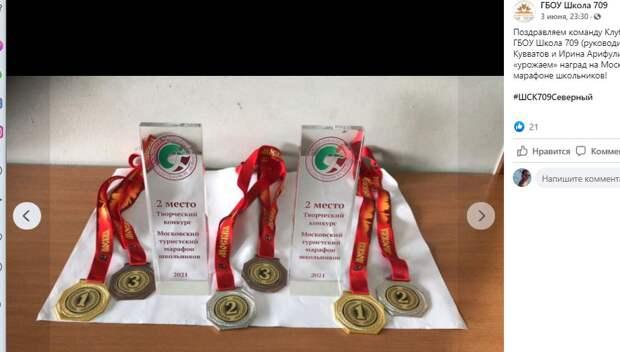 Представители школы №709 отличились в соревнованиях по туризму и разработали лучшее занятие по регби