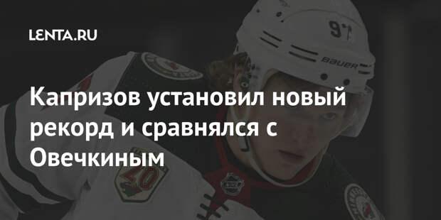 Капризов установил новый рекорд и сравнялся с Овечкиным