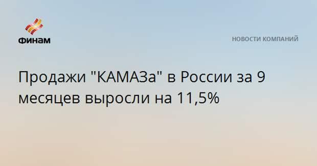 """Продажи """"КАМАЗа"""" в России за 9 месяцев выросли на 11,5%"""