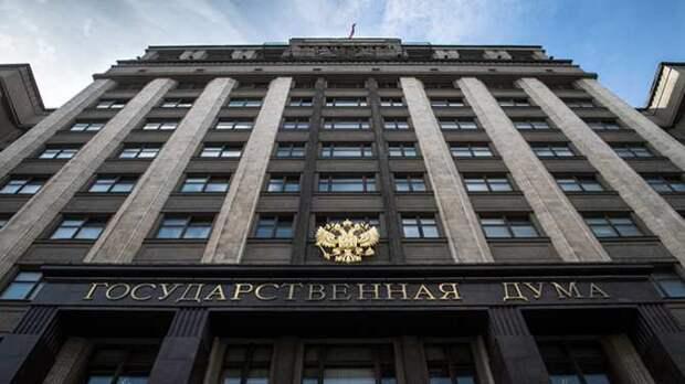 ВГосдуме резко отреагировали надоклад Европарламента оботношениях сРоссией