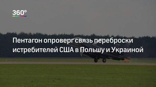 Пентагон опроверг связь переброски истребителей США в Польшу и Украиной