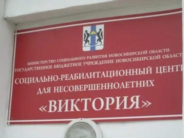 Поисками сбежавших из новосибирского реабилитационного центра подростков занялись следователи