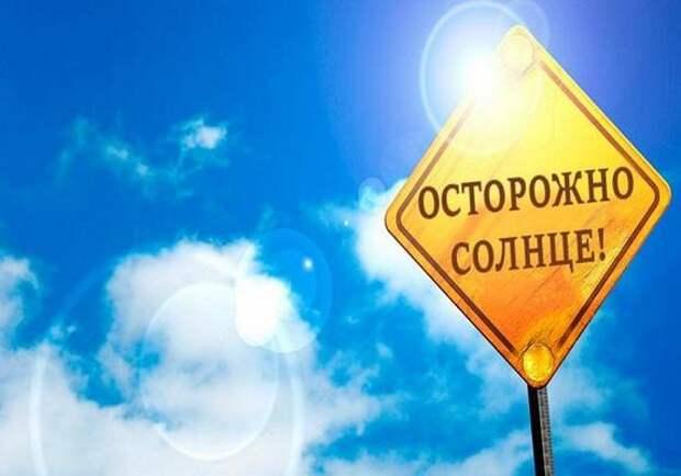 Солнечный и тепловой удар: признаки, симптомы, первая помощь