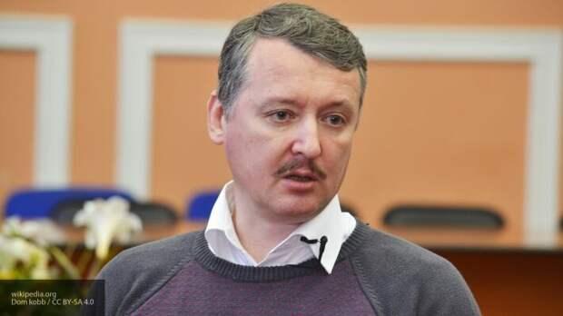 «Подвозят подкрепление»: Стрелков заявил о готовящемся наступлении Украины на Донбасс