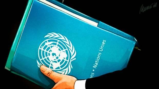 Политолог Ищенко: международные организации — инструмент по управлению миром