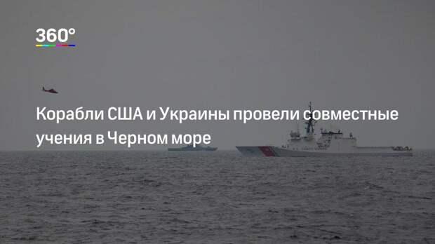 Корабли США и Украины провели совместные учения в Черном море