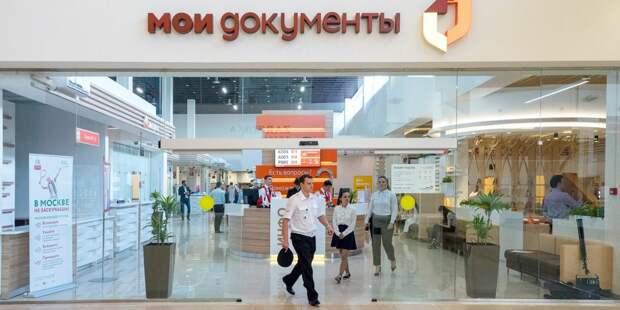 В центре «Мои документы» на улице Василия Петушкова стали доступны услуги ЗАГС