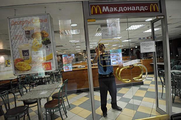 Суд закрыл три московских «Макдоналдса» на 90 дней