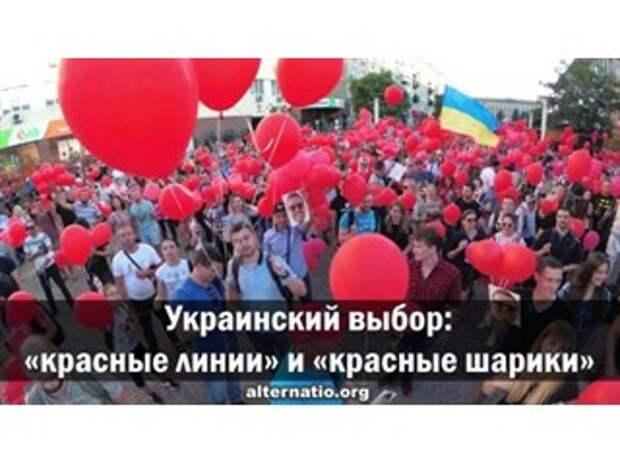 Украинский выбор: «красные линии» и «красные шарики»