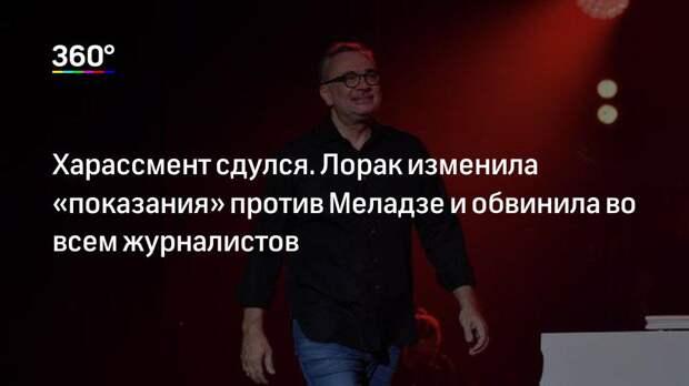 Харассмент сдулся. Лорак изменила «показания» против Меладзе и обвинила во всем журналистов