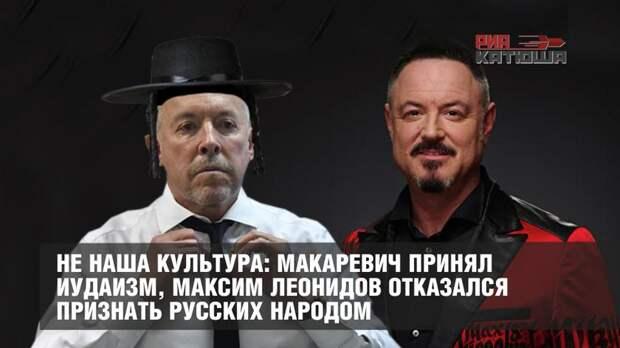 Не наша культура: Макаревич принял иудаизм, Максим Леонидов отказался признать русских народом