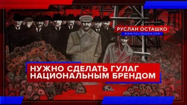 России нужно сделать ГУЛАГ и прочее «ужасное зло» своим национальным брендом