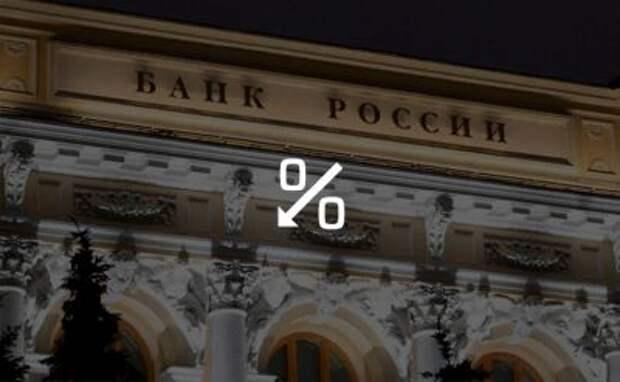 Банк России возьмет паузу до второго квартала 2021 года