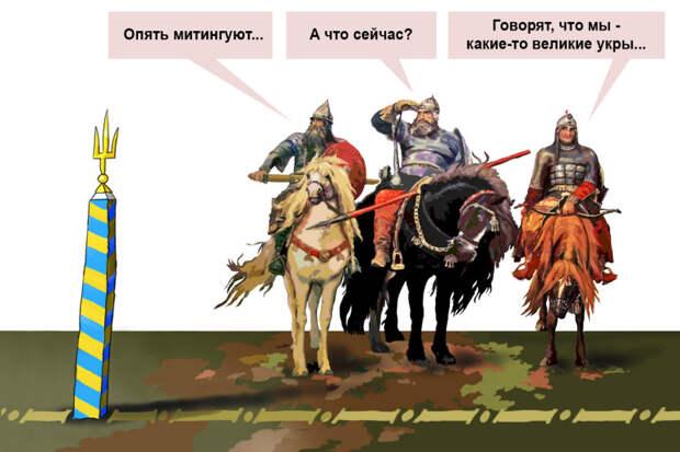 В лабиринтах «свідомості», или Кто похитил Киевскую Русь