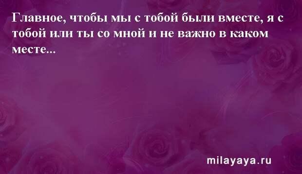 Картинки со статусами. Подборка milayaya-status-milayaya-status-30231112102020-11 картинка milayaya-status-30231112102020-11