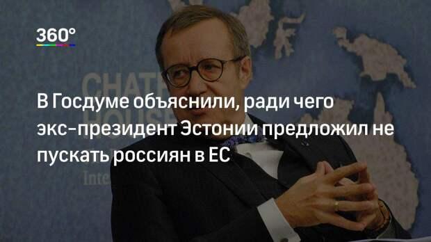 В Госдуме объяснили, ради чего президент Эстонии предложил не пускать россиян в ЕС